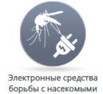 Электронные средства борьбы с насекомыми