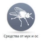 Средства от мух и ос