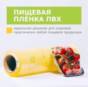 Пленка ПВХ 350*900 9 мкм. нетто 3,57 Лекси